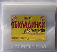 Обложки для тетрадей 100 мкн OBL100