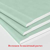 Гипсокартон ЛГК Украина KNAUF 12,5 мм ( 1,2 х 3 ) влагостойкий. Цена по запросу!