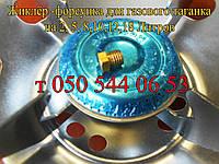 Жиклёр-форсунка для газового таганка 2, 5, 8,10,12, 18 Литров