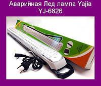 Аварийная Лед лампа Yajia YJ-6826!Опт