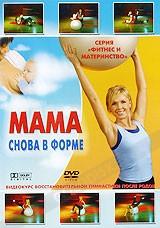 DVD-диск Мама снова в форме (Эстония, 2005)