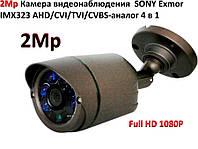 2Mp Камера видеонаблюдения  SONY Exmor IMX323 AHD/CVI/TVI/CVBS-аналог 4 в 1  Full HD 1080P IP66