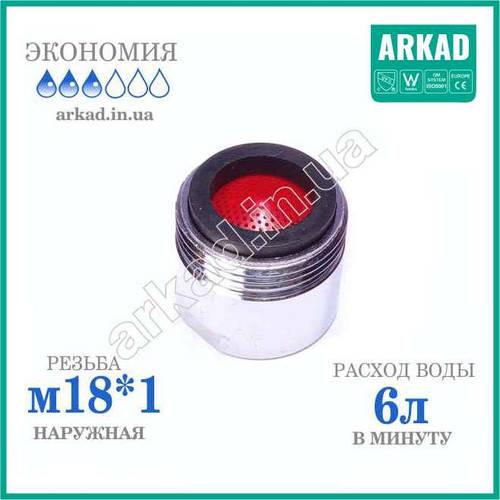 Аэратор на кран A6E18 для экономии воды (резьба М18*1) - 6л/мин