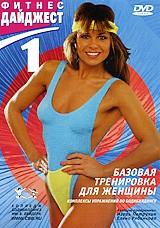 DVD-диск Фітнес-дайджест 1. Базова тренування для жінок (Росія, 2006)