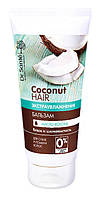 Бальзам для волос Dr.Sante Coconut Hair Экстраувлажнение для сухих и ломких волос 200 мл.