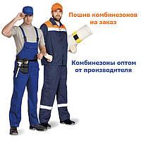 Пошив комбинезонов для СТО и станций обслуживания
