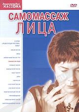 DVD-диск Самомассаж лица (Россия, 2006)