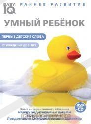 DVD-диск Розумна дитина. Перші дитячі слова