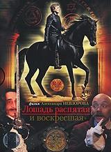DVD-диск Кінь розіп'ята і воскресла (Росія, 2007)