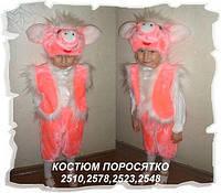 Детский карнавальный новогодний костюм Поросенок Хрюшка для мальчика и девочки