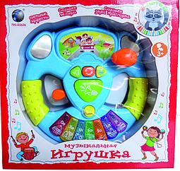 Музыкальный руль, развивающая игрушка