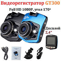 ВИДЕОРЕГИСТРАТОР GT300 Ultra NOVATEK Full HD