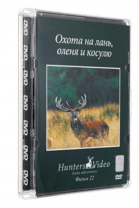 DVD-диск Охота на лань,оленя и косулю. Фильм 22