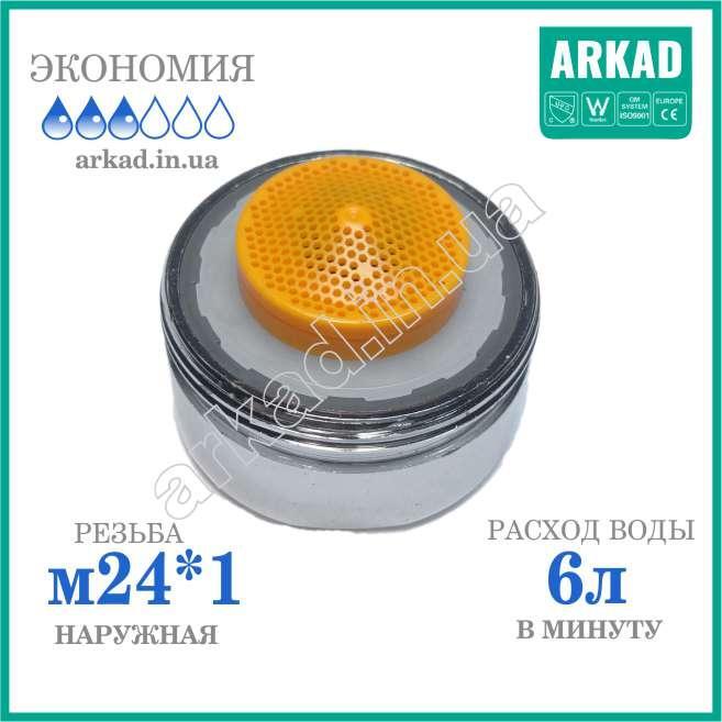 Аэратор на кран  для экономии воды (стабилизатор расхода воды A6N24) - 6 Л/мин