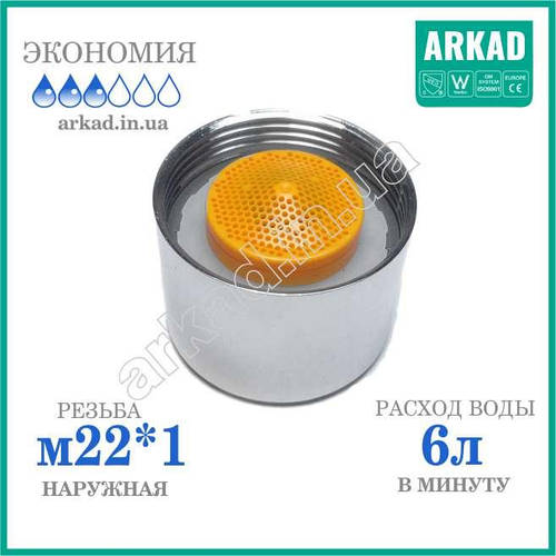 Насадка на кран для экономии воды (стабилизатор расхода воды A6N22) - 6 Л/мин