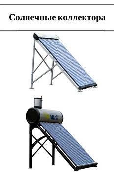 Солнечные коллектора