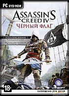 Ключ для Assassin's Creed 4 Black Flag Special Edition (1481)