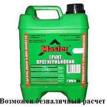 Грунт Мастер Fungicidal 2л (Антигриб.)(6 шт/в уп) грунтовка фунгицидная