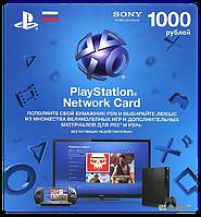 Карта оплаты для PlayStation Network (1000 руб) (1622)