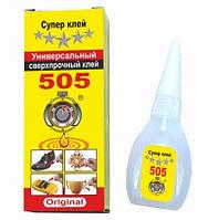 Клей 505 20гр. Турция