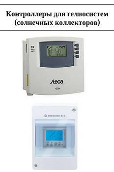 Контролери для сонячних колекторів