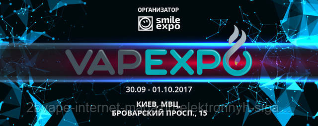 VAPEXPO 2017 Київ