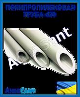 Труба полипропиленовая d20х3,4 PN20