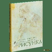 Николай Ли Рисунок. Основы учебного академического рисунка (4362)