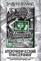 Вадим Зеланд Апокрифический Трансерфинг. 3-е изд., испр. и доп. (4678)