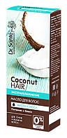 Масло для волос Dr.Sante Coconut Hair Экстраувлажнение для сухих и ломких волос – 50 мл.