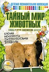 Тайный мир животных: Слоны и другие повелители джунглей (DVD)