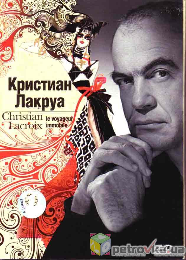 DVD-диск Кристиан Лакруа (Франция, 2005)