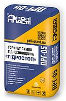 Полипласт ПРГ - 05 - Торкрет-смесь гидроизоляционная Гидростоп  25 кг
