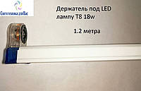Корпус под LED лампу (балка) Т8 18w 1,2 метра