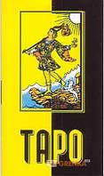Смит Памела Таро Райдер-Уэйт (карты) 78 карт (10483)