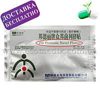 Официальный дистрибьютор урологического трансдермального пластыря ТМ Bang De Li zb prostatic navel plaster, фото 1