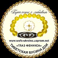Дзи Глаз Феникса с цитрином 10 мм