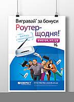 Дизайн постера, плаката