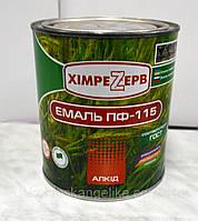 Эмаль алкидная ПФ -115 (ГОСТ) Химрезерв (0,9кг)