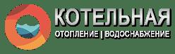 """""""Котельная"""" Интернет-магазин"""