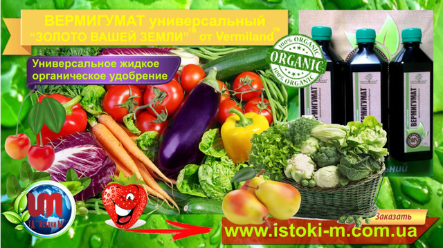 удобрение органическое для подкормки овощей и зелени
