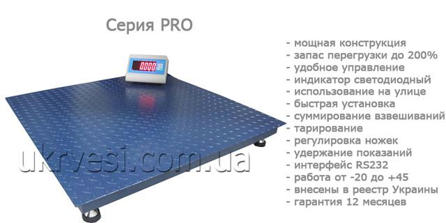 Весы платформенные Днепровес pro