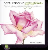 Ботанические портреты. Практическое руководство по рисованию акварелью. Билли Шоуэлл