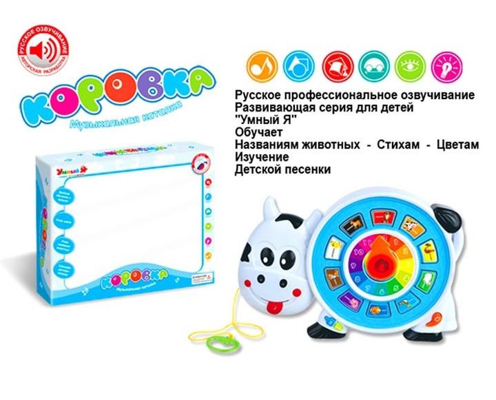 "Музыкальная развивающая каталка ""Коровка"" ZYE-E0062"