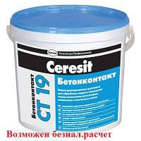 СТ - 19 (7,5кг) Грунтовка бетонконтакт