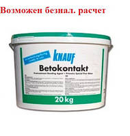 Грунтовка Бетоконтакт (20кг) Betokontakt KNAUF