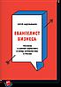 Евангелист бизнеса. Рассказы о контент-маркетинге и бренд-журналистике в России. Сергей Абдульманов
