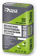 Полипласт ПЦШ-018 серая - Штукатурка универсальная для пористых основ с перлитом 25 кг