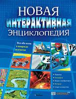 Ирина Шадрина Новая интерактивная энциклопедия (13143)