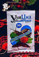 УлиЦид от улиток (слимакiв)  20 гр